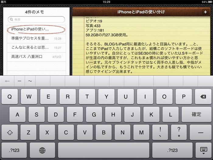Ipad_keyboard