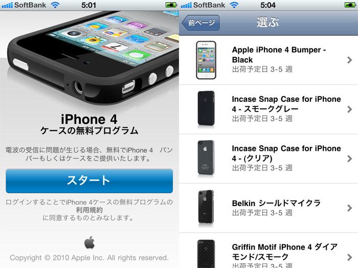 Iphone4case01