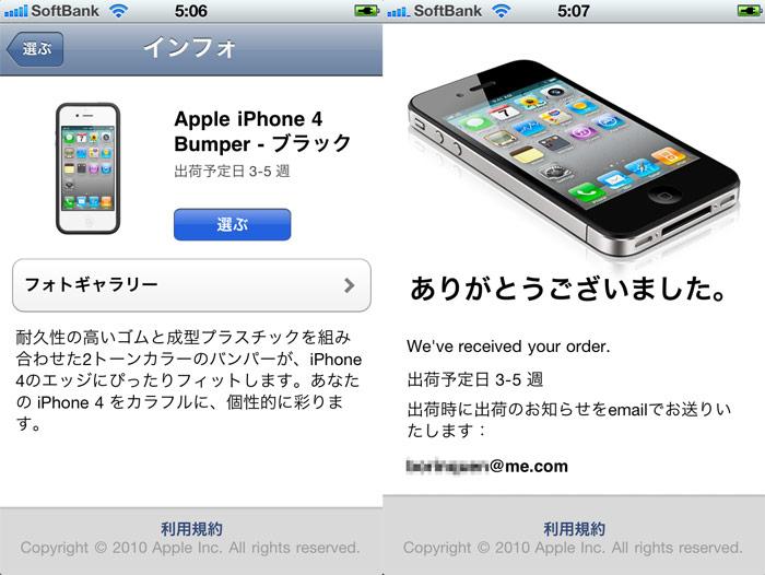 Iphone4case02