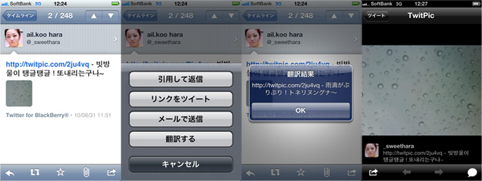 Twitter_translation