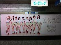 Gee_metro