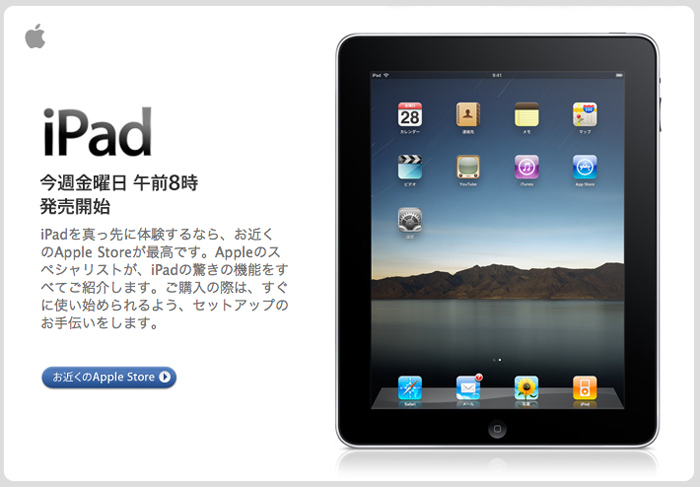 Ipad_friday