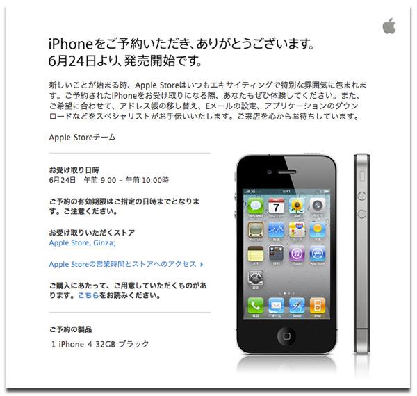 Iphone4_003