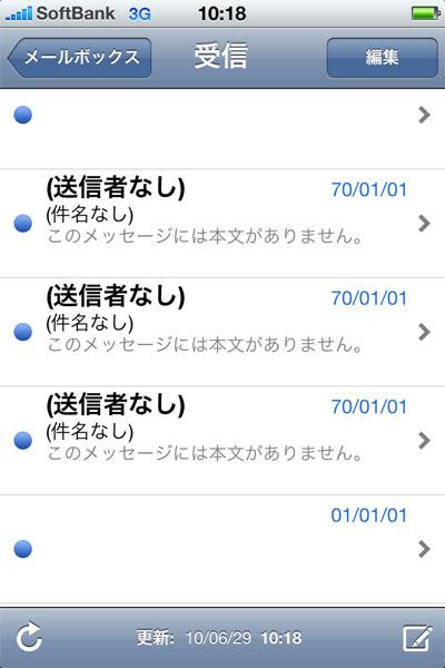 Mail_ios4