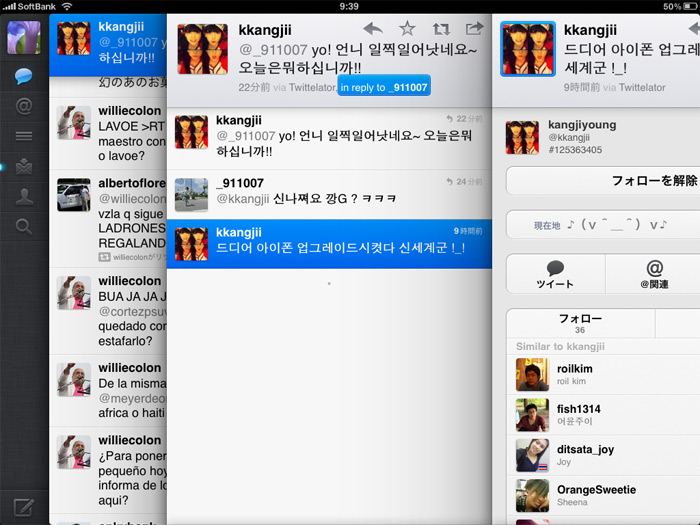 Ipad_twitter