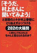 Murakami_kiitemiyou