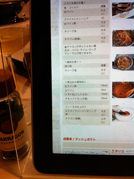 Ipad_menu