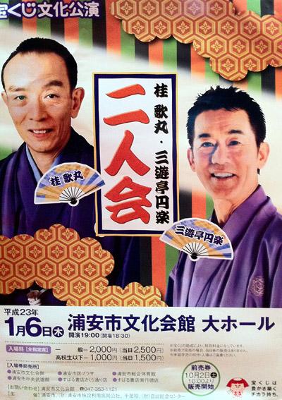 Futarikai2011