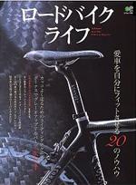 Roadbikelife