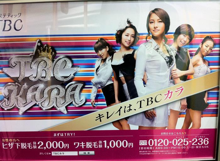 Tbc_kara_train