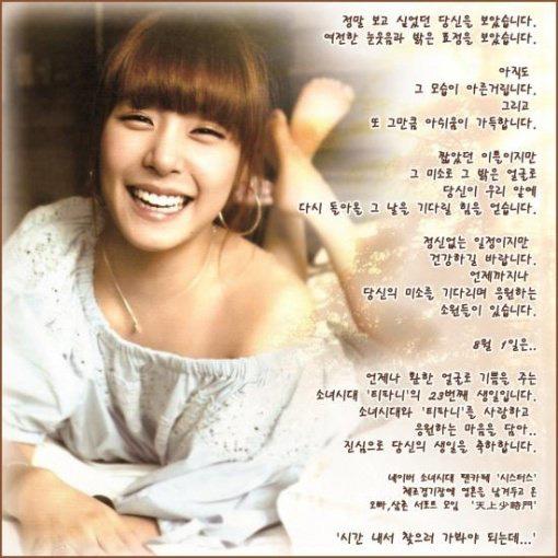 Tiffany_bdnewpapar