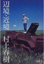 Haruki_henkyo