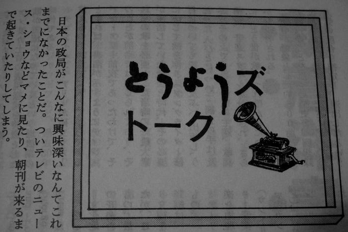 Toyo_talk