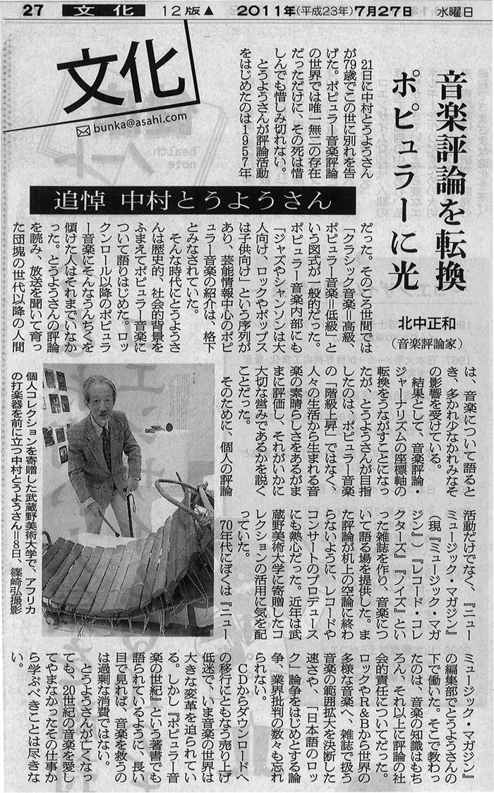 Toyo_asahi