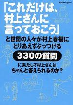 Murakamiharuki_koredake