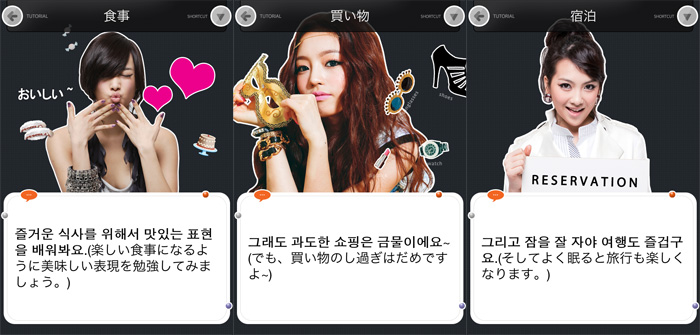 Kara_app02