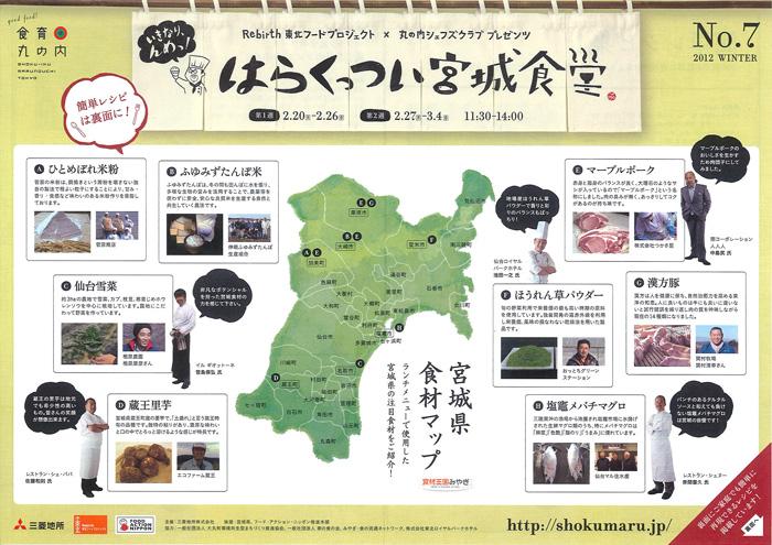 Miyagishokudo01