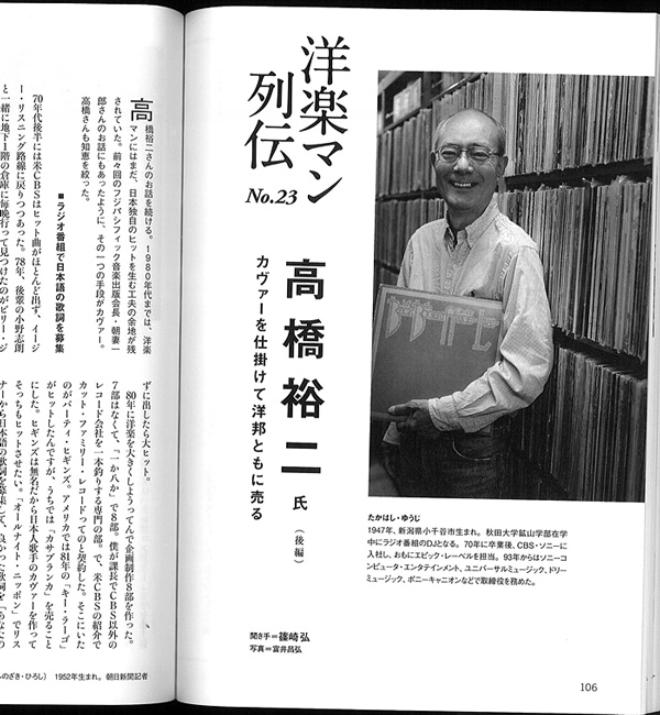 Recordcollestor_takahashi