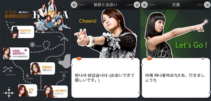 Kara_app01