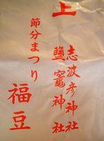 Setsubun02