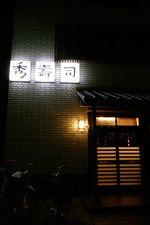 Hidesushi05