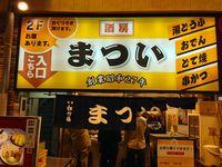 Matsui201211_02