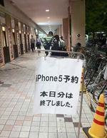 Iphone5_02
