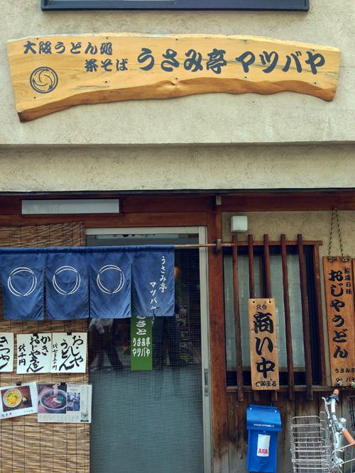 Osaka201211_03