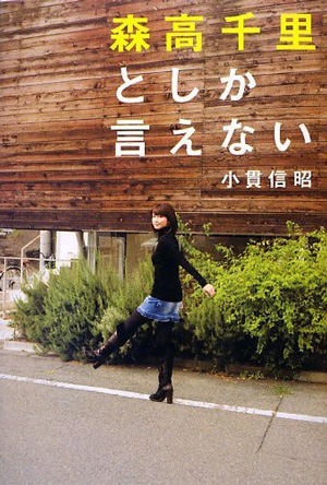 Moritaka_ienai