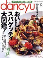 Danchu200810
