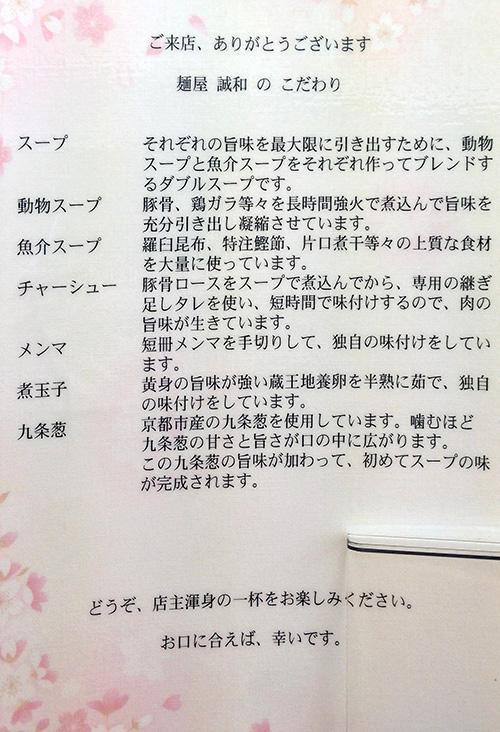 Seiwa201308_list
