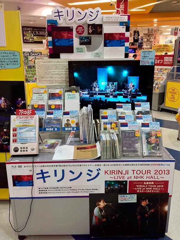 Kirinji2013nhk_2