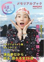 Amachan_book