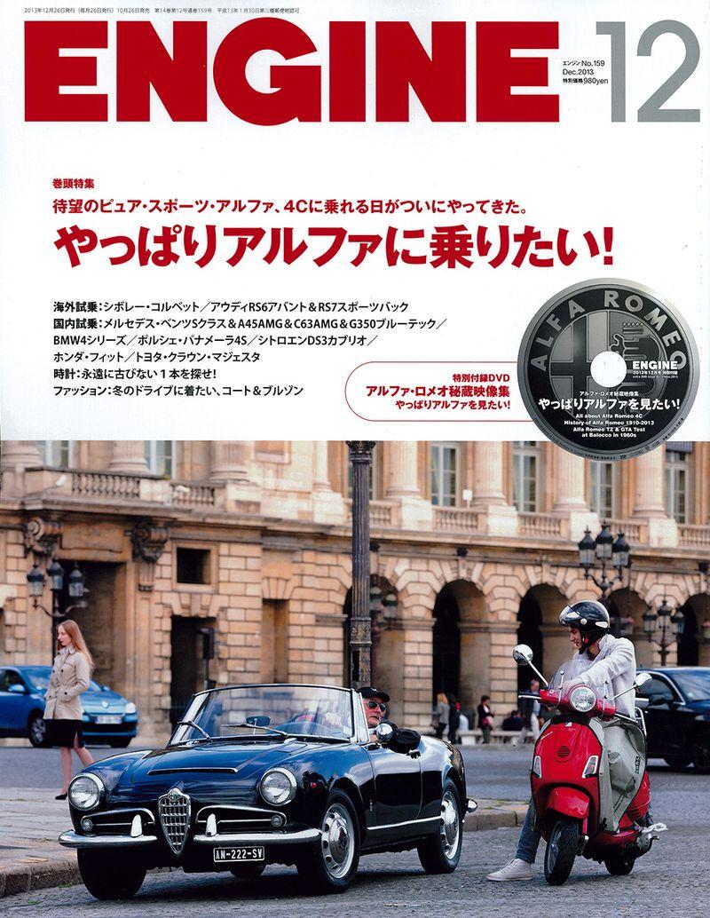 Engine201312