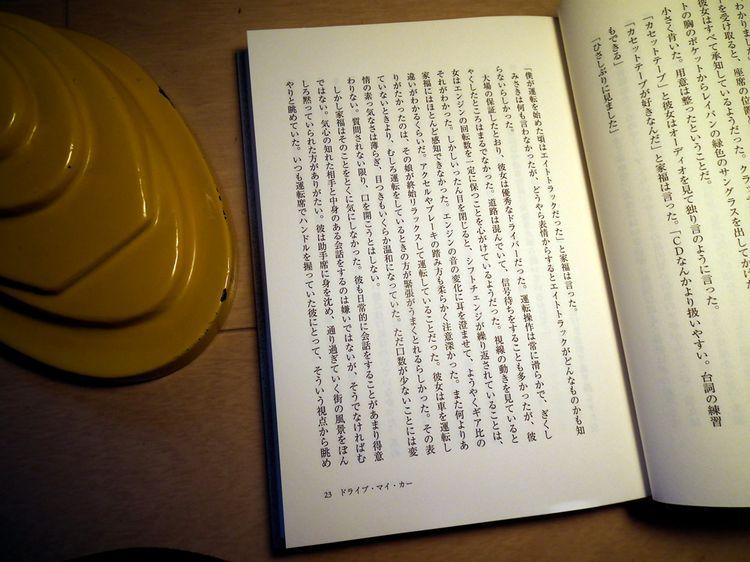 Murakamiharuki2014_1