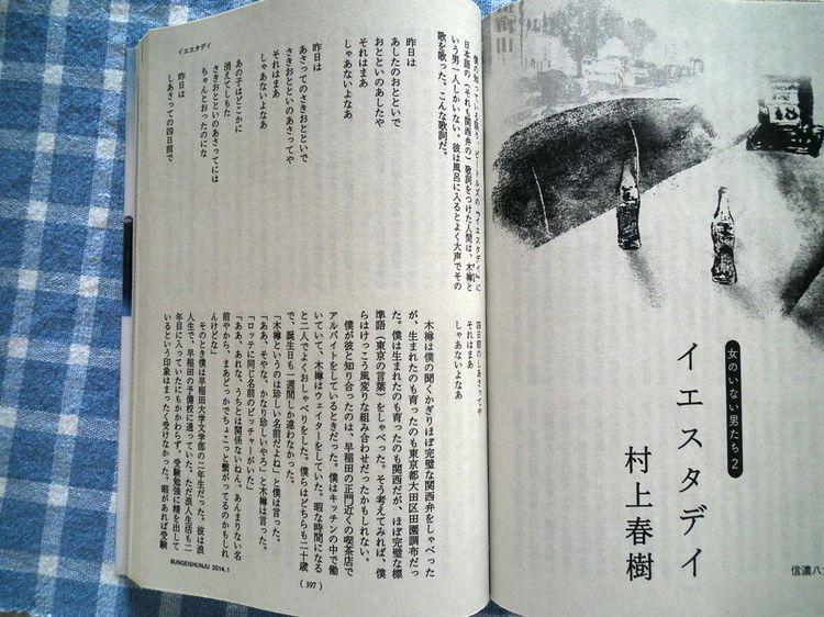 Murakamiharuki2014_2