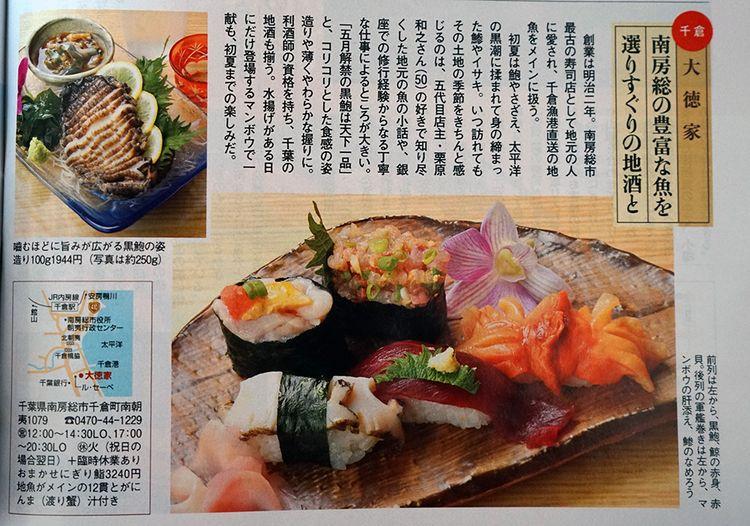 Daitokuya_bunshun