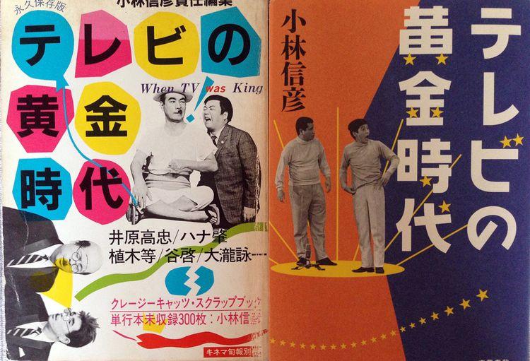 Tv_kobayashi