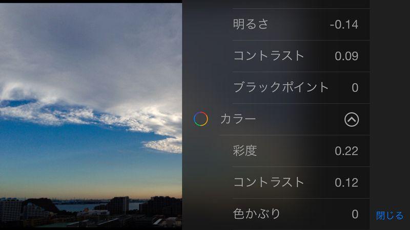 Iphone20140919_3