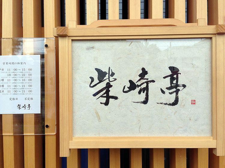 Shibazakitei01