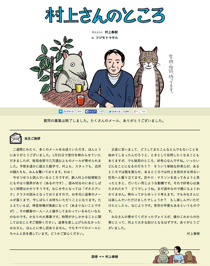 Murakamisan_q