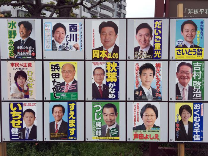 Senkyo2015_1