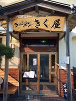 Kikuya201512_1
