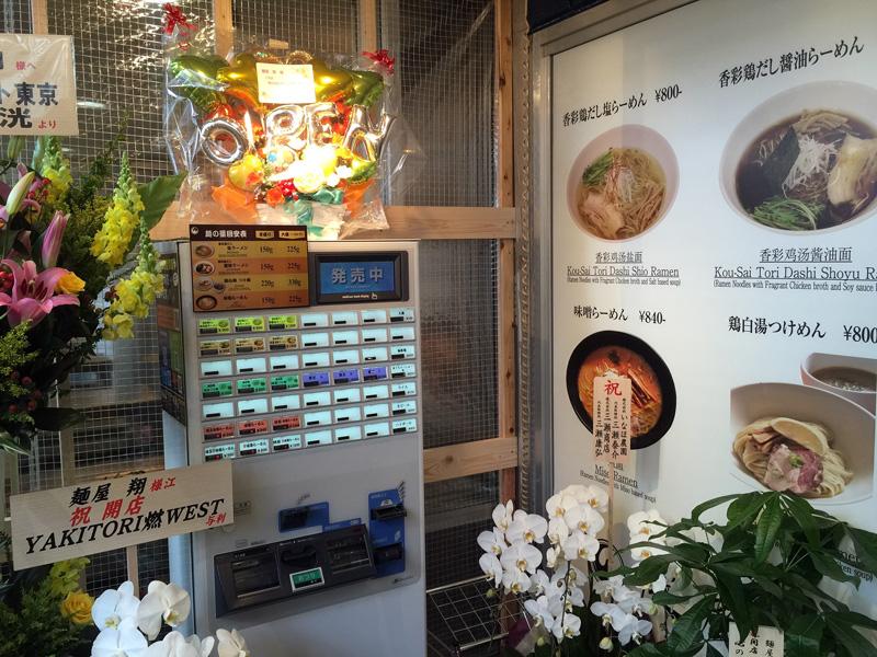 Menyasho_shinagawa05