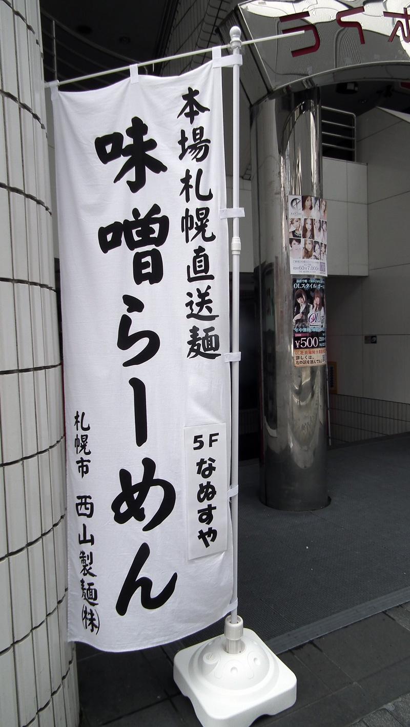 Nanusuya201609_1