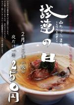 Shibazakitei20170215_4