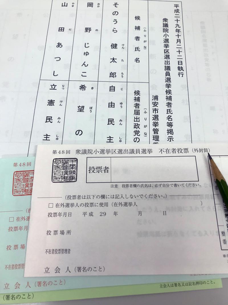 Fuzai20171019