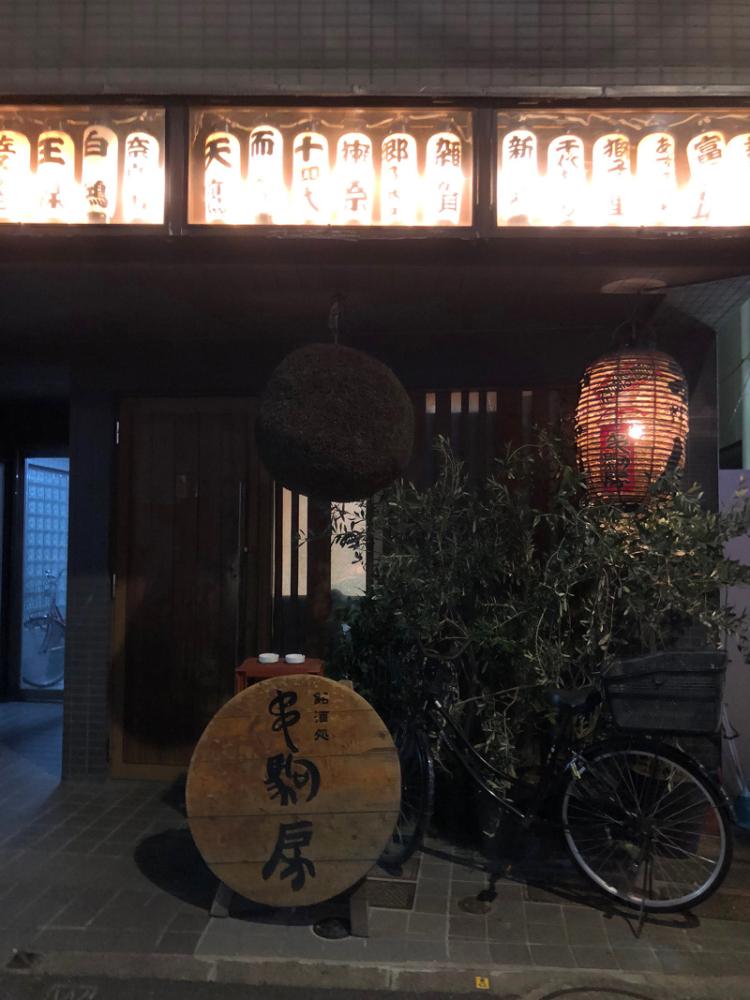 Kushikoma2018_1