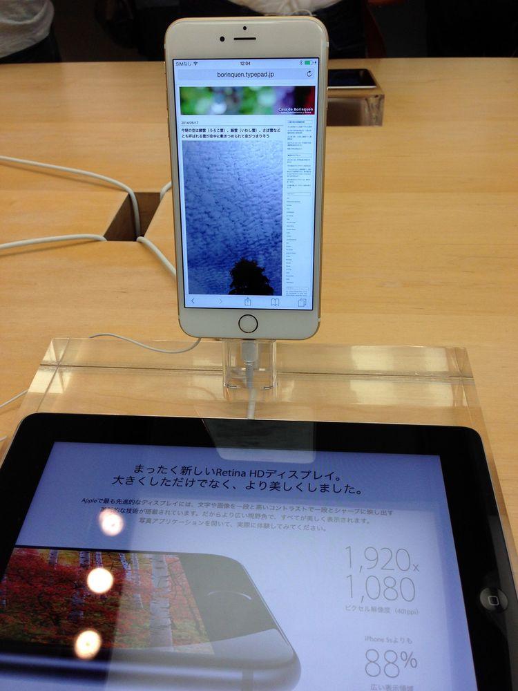 Iphone20140919_4