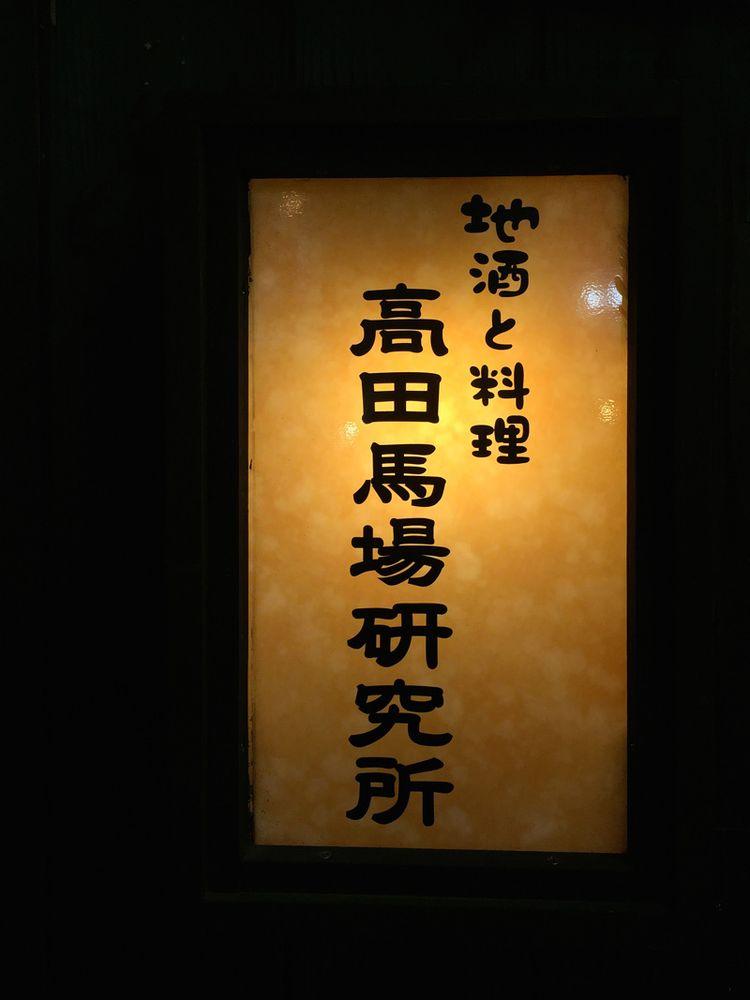 Takadanobabakenkyujo_1